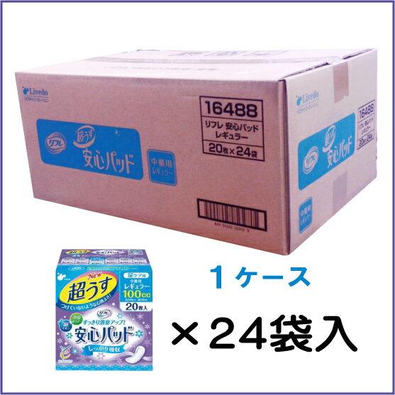 【宅配便・送料無料】リフレ 超うす安心パッド レギュラー(100cc)1ケース(20枚入×24袋)