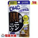 DHC 熟成黒ニンニク 60粒(20日分) [DHC健康食品] [ゆうパケット・送料無料]