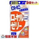 DHC ローヤルゼリー 60粒(20日分)×5個 [DHC健康食品] [ゆうパケット・送料無料]