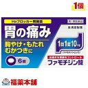 【第1類医薬品】☆ファモチジン錠 クニヒロ 6錠[ゆうパケット・送料無料] 「YP30」