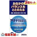 【第3類医薬品】アペテート整腸薬NA 360錠×3個 [宅配便・送料無料] 「T60」