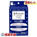 ジョンソン綿棒(200本×3個)【綿棒】【ジョンソン&ジョンソン】[宅配便・送料無料]