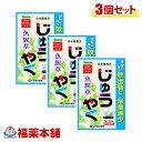 山本漢方 日本薬局方 じゅうやく(5GX24包)×3個