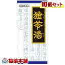 【第2類医薬品】クラシエ漢方 猪苓湯 45包×10箱 [宅配便・送料無料] 「T80」