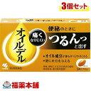 【第2類医薬品】オイルデル(24錠×3個)[ゆうパケット・送料無料] 「YP30」