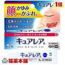 【第2類医薬品】☆キュアレアa(8g) [ゆうパケット・送料無料] 「YP30」