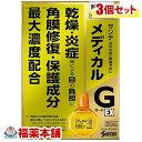 【第2類医薬品】サンテメディカルガードEX 12ml×3個 [ゆうパケット・送料無料] 「YP20」