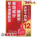 【第2類医薬品】サンテメディカル12 12ml×3個 [ゆうパケット・送料無料] 「YP20」