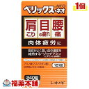 【第3類医薬品】ベリックス・ネオ(240錠)[宅配便・送料無料] 「T60」