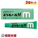 【第2類医薬品】ボラギノールM軟膏(20g×2箱) [ゆうパケット・送料無料] 「YP30」