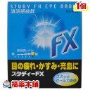 【第2類医薬品】スタディ−FX 15ml [ゆうパケット・送料無料] 「YP20」