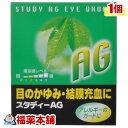 【第2類医薬品】スタディ-AG (15ml)[ゆうパケット・送料無料] 「YP20」