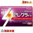 【第2類医薬品】☆アレグラFX 28錠×3個 [ゆうパケット・送料無料] 「YP30」