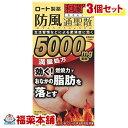 【第2類医薬品】新・ロート防風通聖散錠満量(264錠×3箱)...