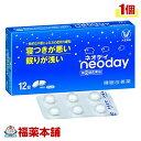 【第(2)類医薬品】ネオデイ(12錠)[ゆうパケット・送料無料] 「YP30」
