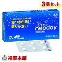 【第(2)類医薬品】ネオデイ(12錠×3個)[ゆうパケット・送料無料] 「YP30」