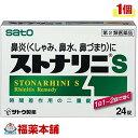 【第2類医薬品】ストナリニS(24錠)[宅配便・送料無料]