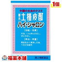 ハイ・シャロン(土槿皮酊)(15ml×2本) 「YP30」