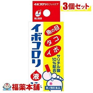 【第2類医薬品】イボコロリ 10ml×3個 [宅配便・送料無料]