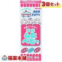 【第3類医薬品】液体ムヒベビー(40ml×3個)[宅配便・送料無料] 「T60」