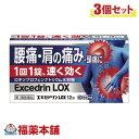 【第1類医薬品】☆エキセドリンLOX 12錠×3個 [ゆうパケット・送料無料] 「YP20」