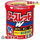 【第2類医薬品】アースレッドW 6〜8畳用(10g)×5個 [宅配便・送料無料] 「T60」