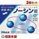 【第(2)類医薬品】ノーシン錠(32粒)×3個 [宅配便・送料無料] 「T60」