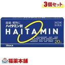 【第(2)類医薬品】ハイタミン錠(20粒)×3個 [ゆうパケット送料無料] 「YP30」