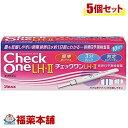 【第1類医薬品】チェックワン LH・II 排卵日予測検査薬(10回用)×5個 [宅配便・送料無料] 「T80」