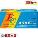 【第3類医薬品】ユベラC ソフト(192包入) ×3個 [宅配便・送料無料]