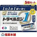 【第2類医薬品】トラベルミン1(3錠)×5個 [ゆうパケット送料無料] 「YP20」