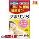 【第3類医薬品】☆ナボリンS(40錠) [宅配便・送料無料] 「T60」
