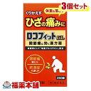 【第2類医薬品】ロコフィットGL(260錠)×3個 [宅配便・送料無料]