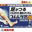 【第2類医薬品】コムレケアa(48錠)×5個 [宅配便・送料無料] 「T60」
