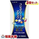 【第3類医薬品】☆ローカスタEX(90カプセル)×3個 [宅配便・送料無料]