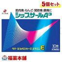 【第3類医薬品】シップサールA3(10枚入)×5個 [ゆうパケット送料無料] 「YP30」