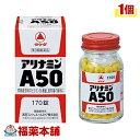 【第3類医薬品】アリナミンA50(170錠) [宅配便・送料無料]