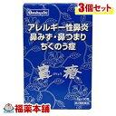 【第2類医薬品】鼻療 顆粒(30包)×3個 [宅配便・送料無料]