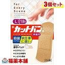 【第3類医薬品】新カットバンA 伸縮布 Lサイズ(18枚入)×3個 [ゆうパケット送料無料] 「YP30」