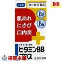 【第3類医薬品】ビタミンBBプラス「クニヒロ」(70錠) [宅配便・送料無料] 「T60」
