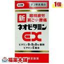 【第3類医薬品】新ネオビタミンEX クニヒロ(60錠) [宅配便・送料無料] 「T60」