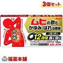 【第2類医薬品】☆ムヒAZ錠(12錠)×3個 [ゆうパケット送料無料] 「YP20」