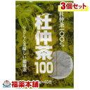 杜仲茶100(3gx40包入)×3個 [宅配便・送料無料] 「T80」