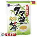 山本漢方 クマ笹茶100%(5GX20包) [宅配便・送料無料]