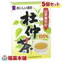 山本漢方 杜仲茶100%(3GX20分包)×5個 [宅配便・送料無料]