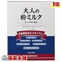 大人の粉ミルク(9.5gx30袋入) [宅配便・送料無料] ...