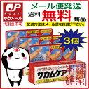 【第3類医薬品】サカムケア(10g×3個)[ゆうパケット・送料無料]