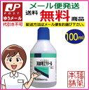 【第3類医薬品】消毒用エタノール(100ml)[ゆうパケット・送料無料]