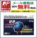 【第(2)類医薬品】☆クールワンせき止めGX(24錠)[ゆうパケット・送料無料]