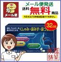 【第(2)類医薬品】オムニン鼻炎ジェルカプセルS(32cap)[ゆうパケット・送料無料]